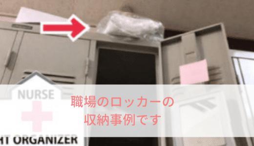 職場のロッカーが小さい人へ【看護師おすすめの収納アイテム】