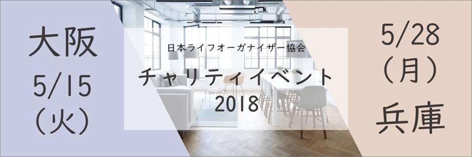 Get Organized Week 2018 ライフオーガナイズチャリティイベント in関西