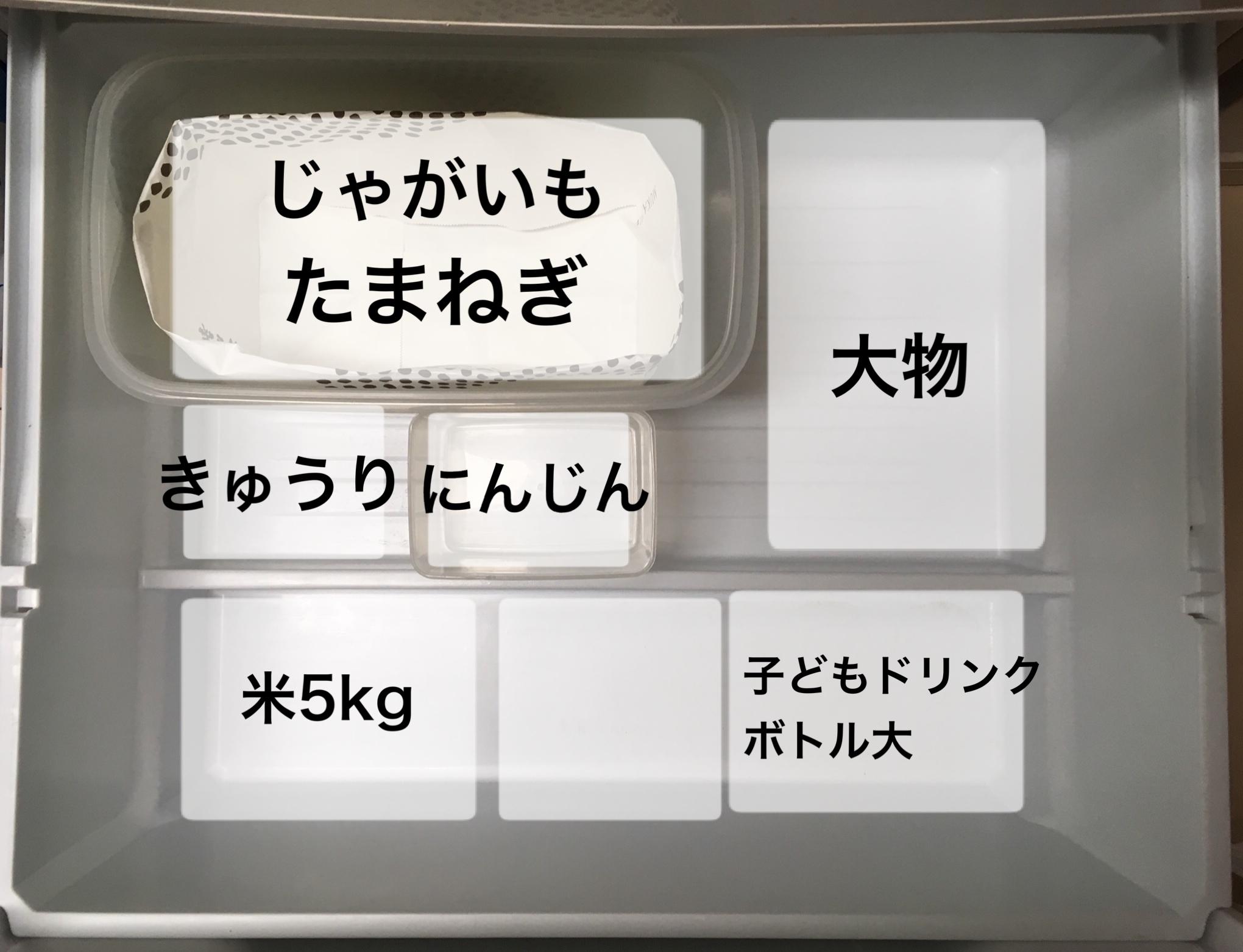 時短をかなえる 冷蔵庫収納 ・その3(野菜室)
