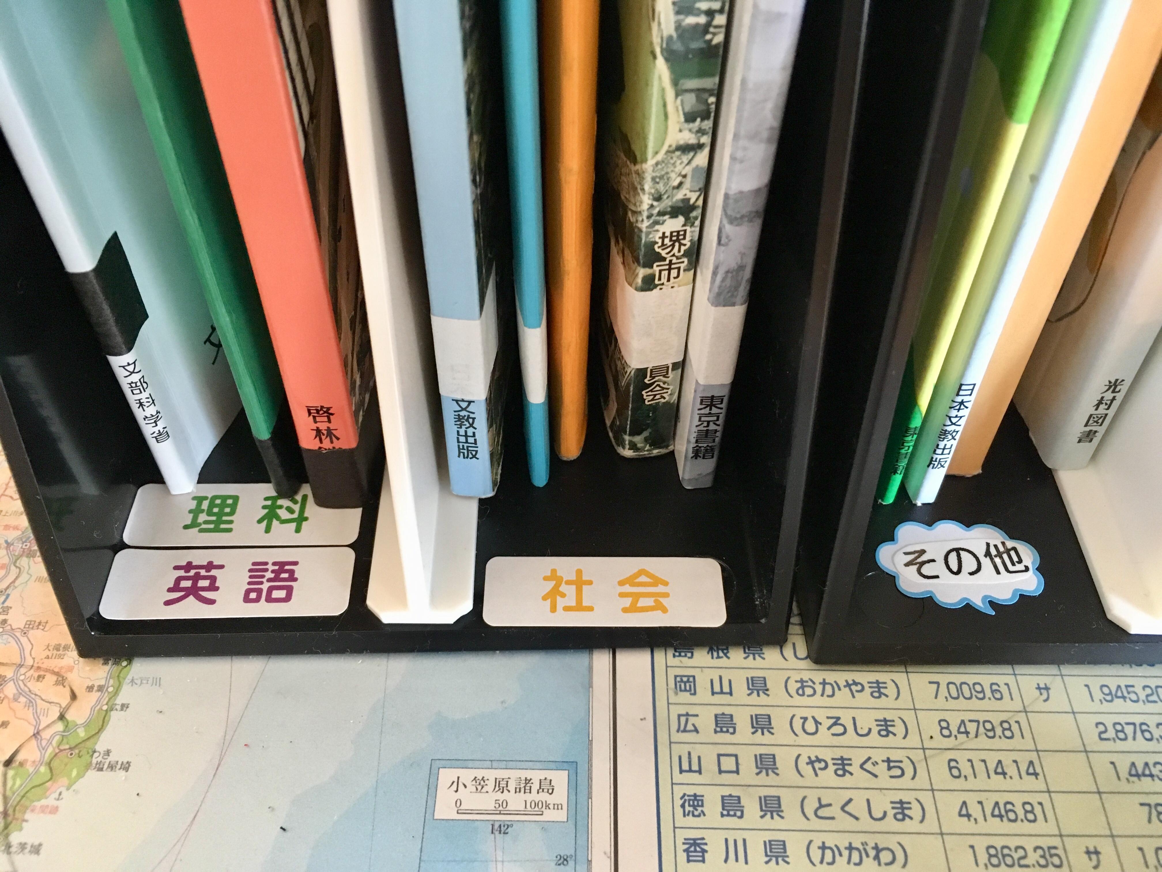 教科書収納 ~リビングに学習机がある 小学4年生
