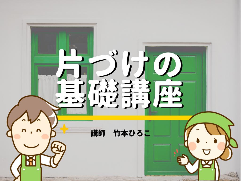 堺市南老人福祉センターで「片づけの基礎講座」を開催しました