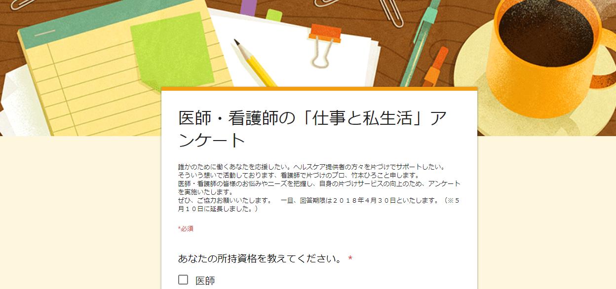 【集計結果報告】 医師・看護師の「仕事と私生活」アンケート
