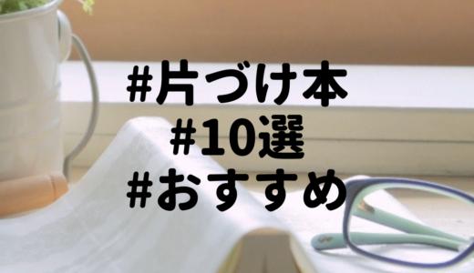 kurasso記事更新 「これで片づけられる! 実際に役立った『整理に効く本』10選」