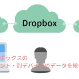 ドロップボックスの別アカウント・別デバイスのデータを統合したい