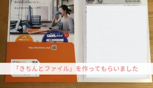 保険代理店のサービス「きちんとファイル」にまとめる