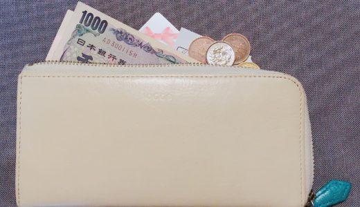 kurasso記事更新「無駄遣いをなくす!財布の整理収納7つのルール」