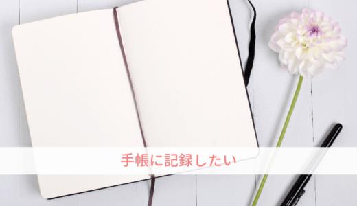時間の整理①手帳は何のために使うのか