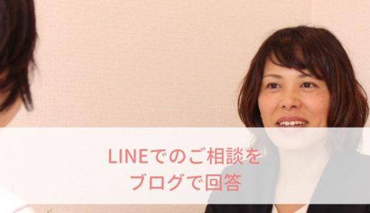 【LINE相談】「家族が片づけてくれない」男性のお悩み