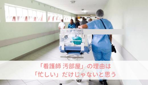 看護師に汚部屋が多い理由を考えてみた