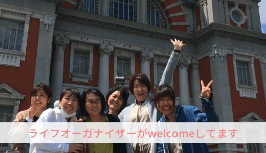 プロの片づけ疑似体験 | 2019チャリティイベント大阪会場