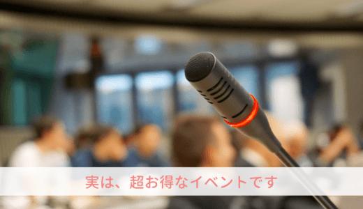お申し込み受付中!|2019オーガナイズウィークチャリティイベント