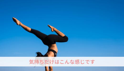 運動が習慣になるか・ならないか?|「ハーバードの人生を変える授業」からの実践