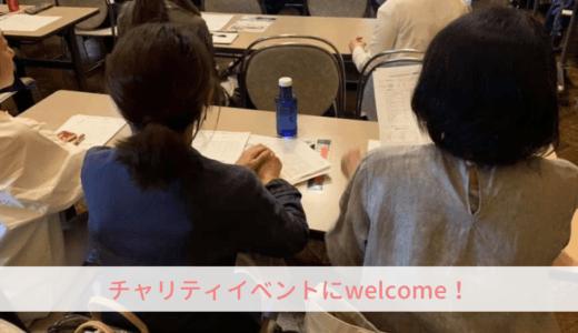大阪でwelcome!2019ライフオーガナイズチャリティイベントの様子