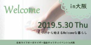 関西チャプター公式ホームページ