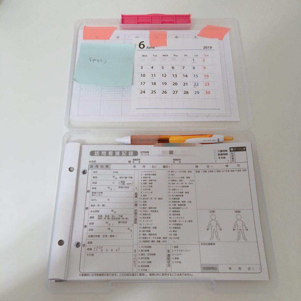 看護記録と収納
