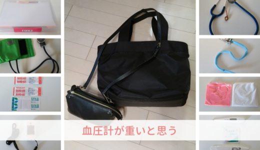 訪問看護師のバッグの中身【ざっくり収納】