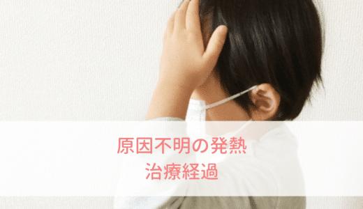 息子の周期性扁桃炎の治療経過