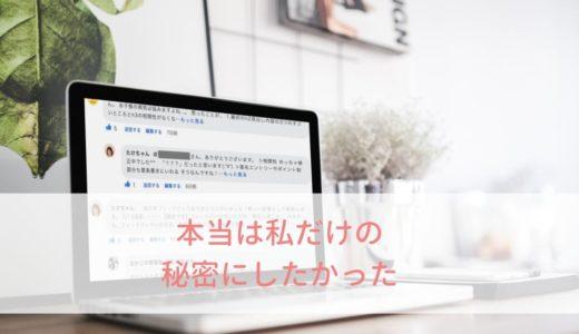 なかじ氏のオンラインサロンLEVEL9(レベルナイン)の魅力