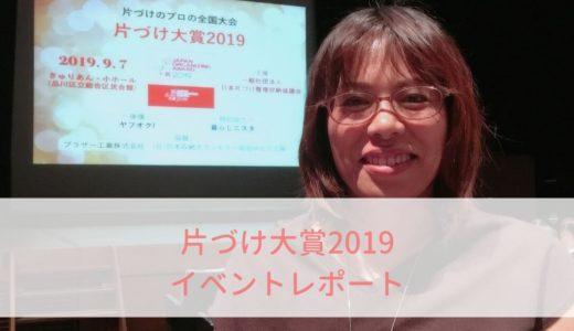 【片づけ大賞2019】コンテストまとめレポート