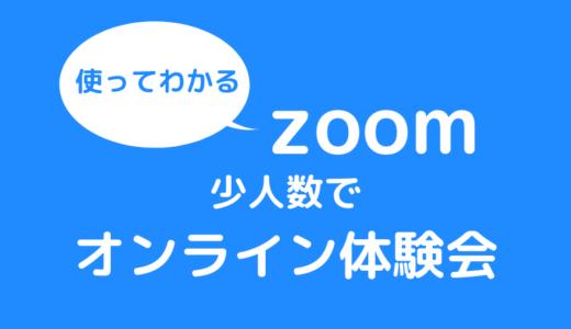 はじめてのZOOM体験会【オンライン】のご案内