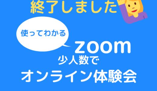 ZOOM体験会、内容を変えてまたやります