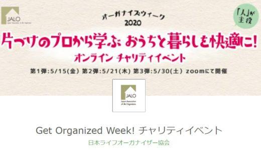 2020はオンラインで!Get Organized Week! チャリティイベント募集開始されています