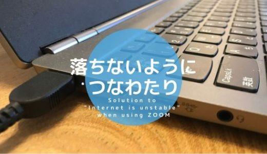 ZOOMで「インターネットが不安定です」と表示されたり落ちたりする問題の解決策