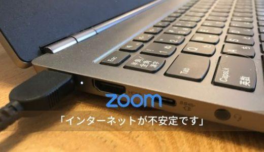 ZOOMで「インターネットが不安定です」と表示される問題の解決策