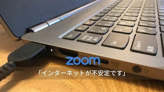 Zoom インターネット 接続 が 不 安定 です ZOOMで「インターネットが不安定です」と表示される問題の解決策