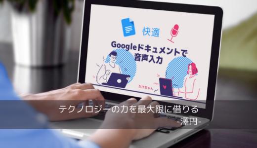 Googleドキュメントで音声入力する方法