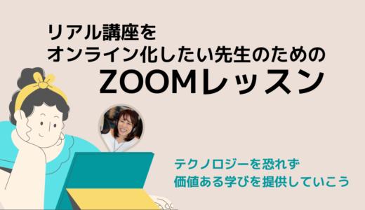 「リアル講座をオンライン化したい先生のためのZOOMレッスン」をnote販売を始めました。