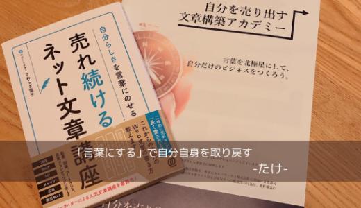 さわらぎ寛子先生の「自分を売り出す文章構築アカデミー」は「自分」を再発見していく講座だった