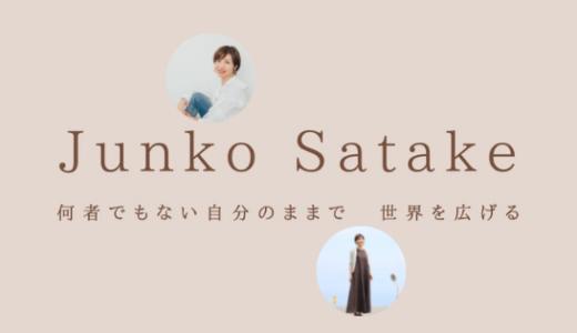 【手順公開】佐竹潤子さんのブログをつくりました