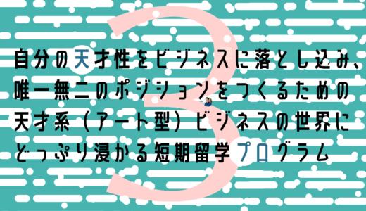 サポーター採用記念!心置きなく山田研太(やまけん)さん&天プロを激推しするね