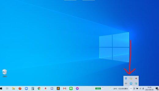 「WindowsパソコンでGoogleドライブを終了できない!」の解決方法